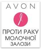 Проти раку молочної залози